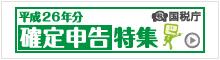 平成25年度分の確定申告書様式等について(国税庁)