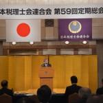 日税連総会(全景)