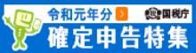 東京税理士会税理士等無料職業紹介所