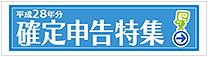 税理士法人の社員資格証明書
