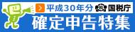 平成31年度政治資金監査に関する研修等の開催について
